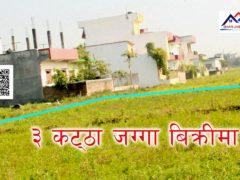 Land on sale in Rupandehi, Nepal. 'Ghar Jagga Buy'
