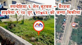 Land for sale in Siddhartha Highway, Rupandehi, Thutipipal