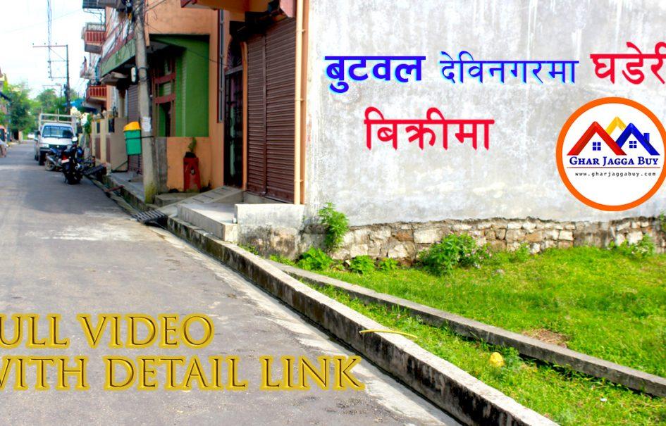 Land for sale in Devinagar, Butwal