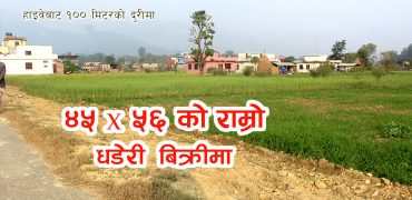 Land for sale in near highway, Devdaha-9, Rupandehi